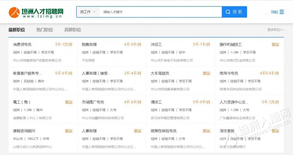 坦洲人才招聘网每日职位推介:仓管员、直播运营(2020.5.27)