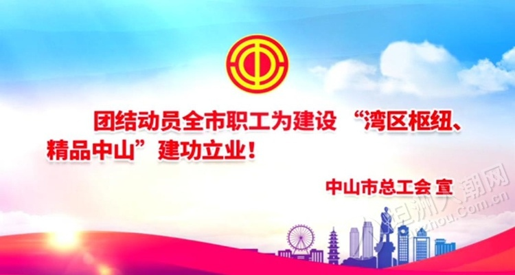 预祝中山市工会第 十 六 次 代 表 大 会召开