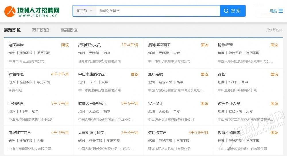 坦洲人才招聘网每日职位推介:课程顾问、打包人员(2020.5.28)