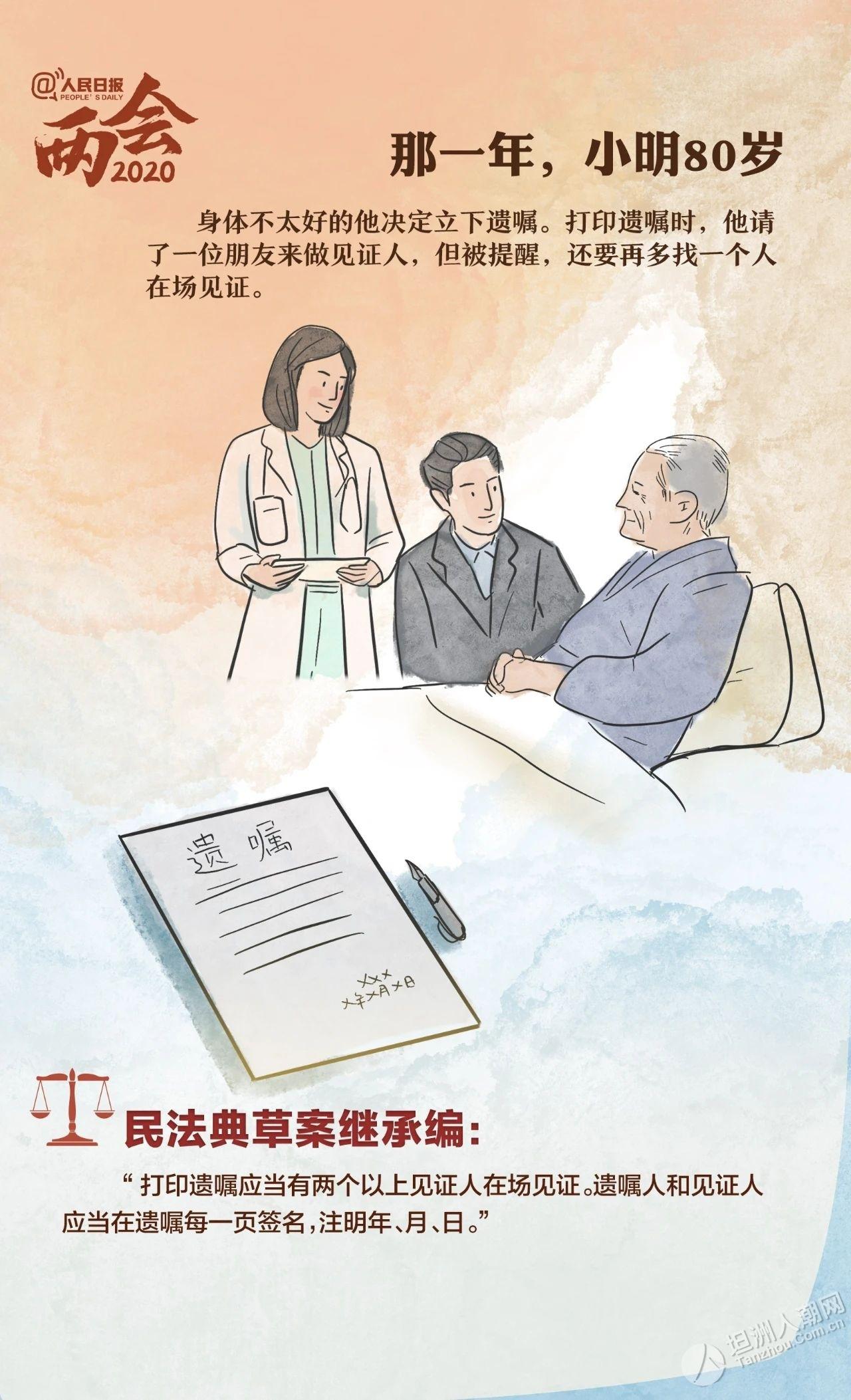 重磅!《中华人民共和国民法典》诞生了!涉及这些...