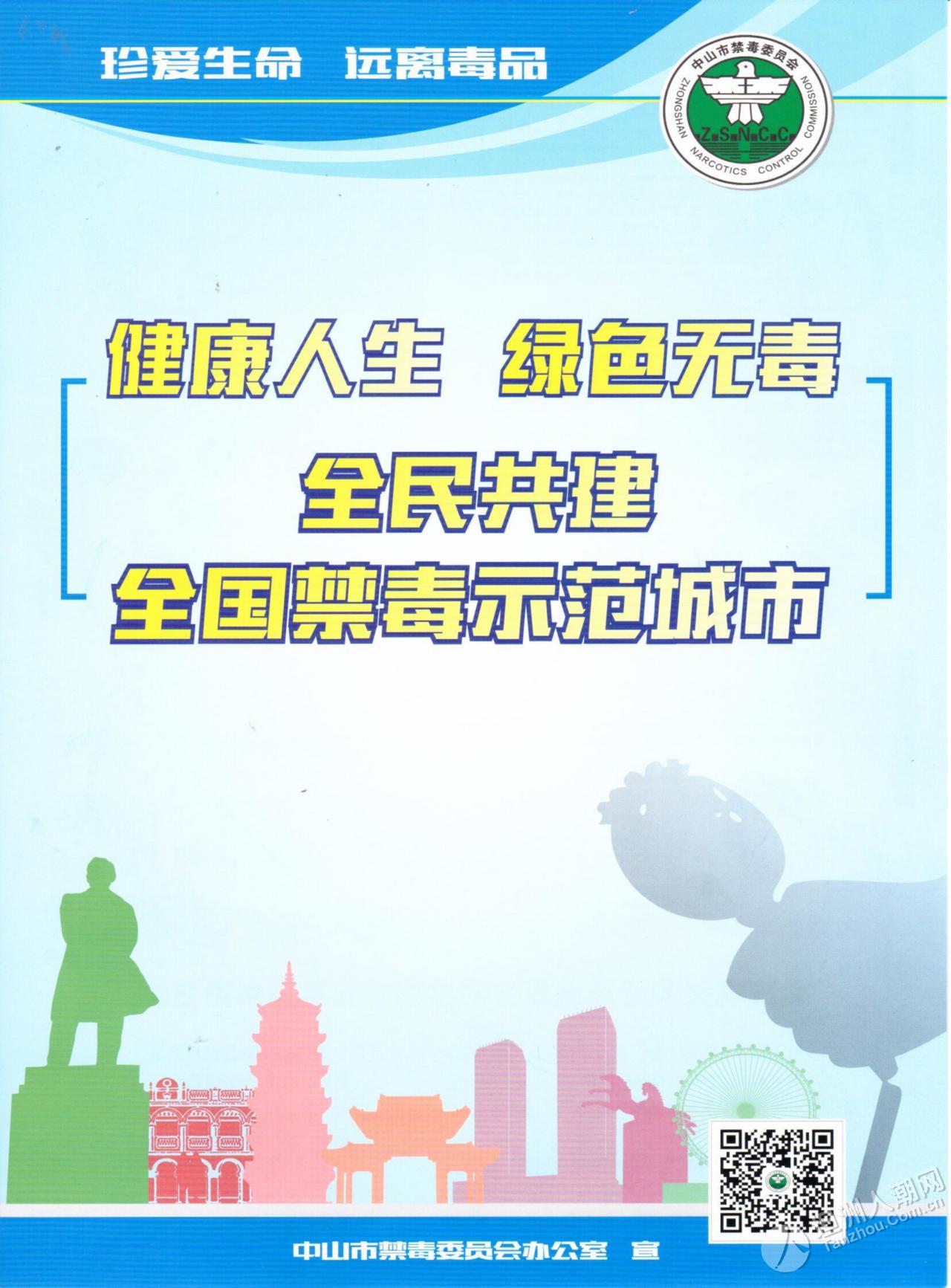 【共建平安健康坦洲】博爱100平安十四村综合宣传活动(第一期)顺利开展