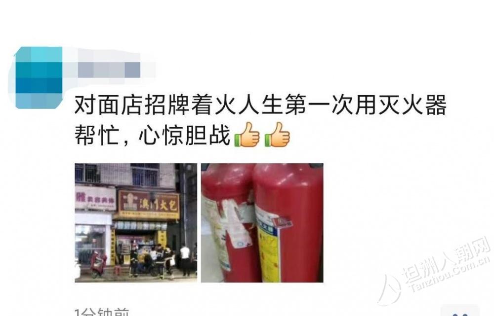 坦洲l联兴路某大包店招牌疑似着火