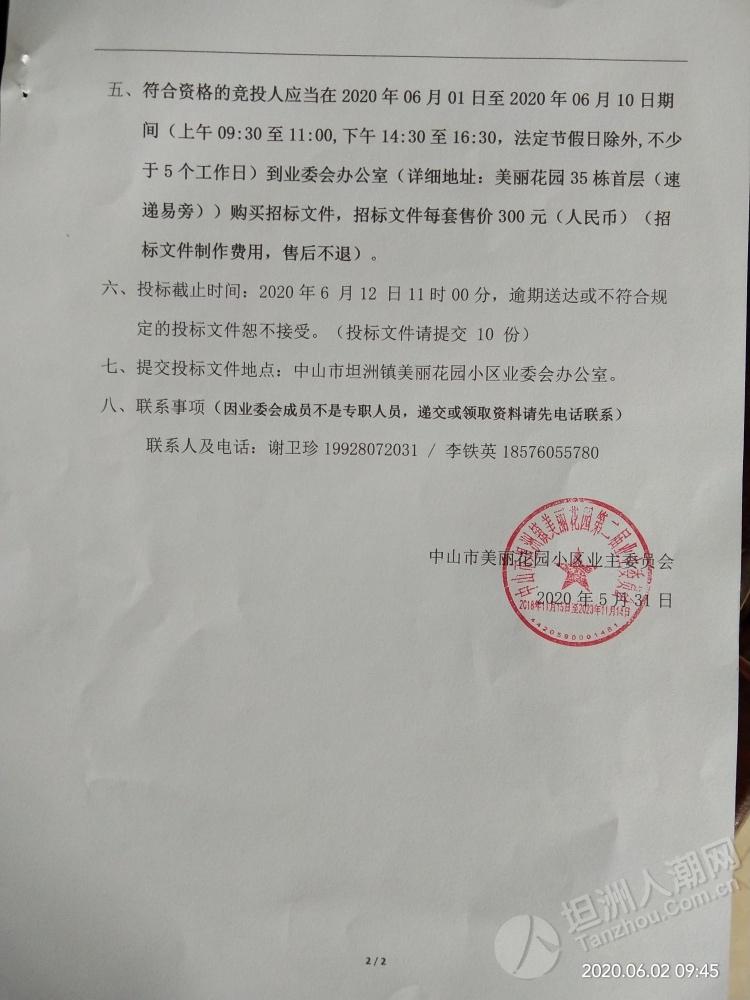 【公告】坦洲镇美丽花园小区物业服务企业公开招标