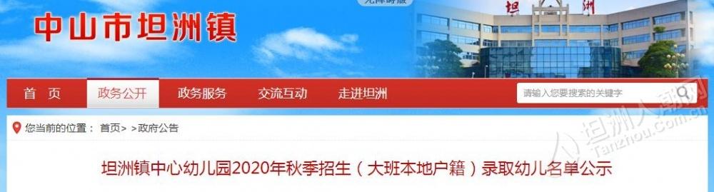 直接被录取!坦洲镇中心幼儿园2020年秋季招生(大班本地户籍)录取幼儿名单公示