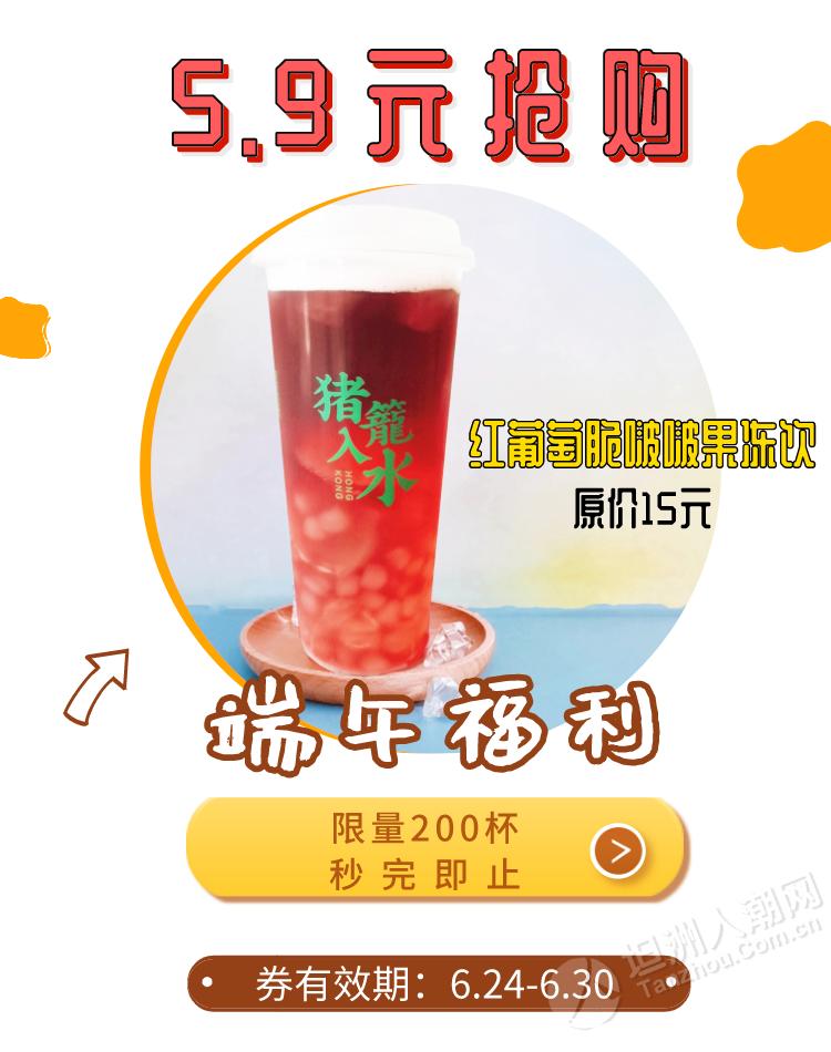 有优惠!系坦洲5蚊9就可以拥有红葡萄脆啵啵果冻饮