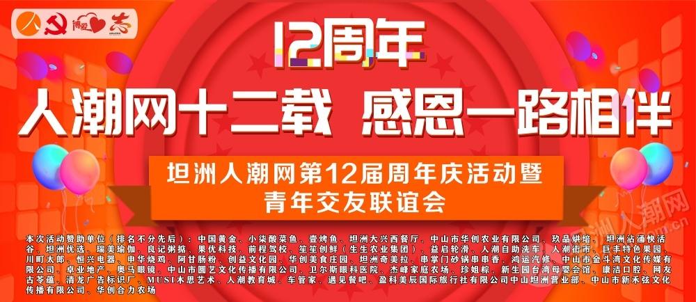 2020.6.26坦洲人潮网十二周年庆典回顾(多图)