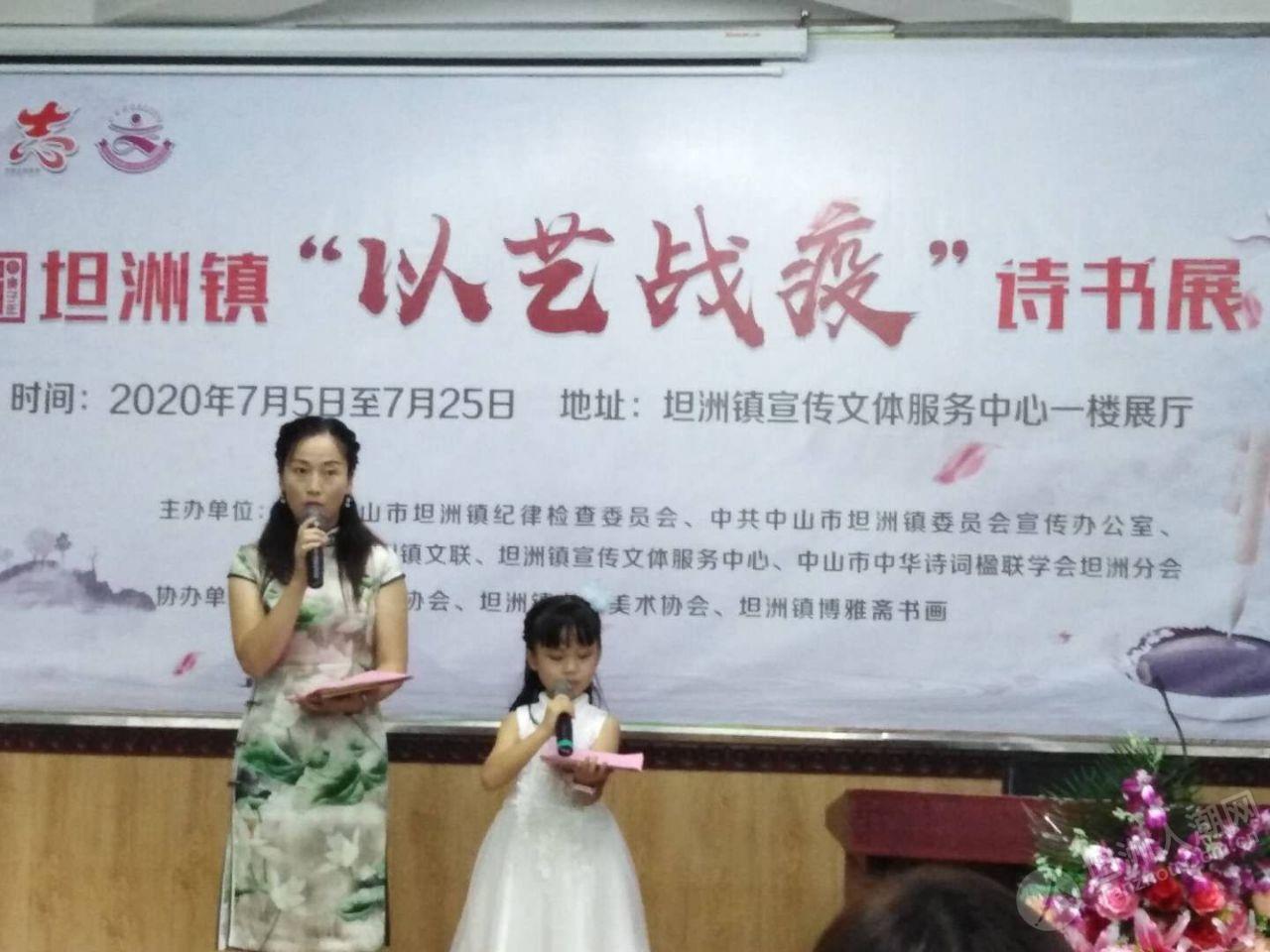"""坦洲镇隆重举办2020""""以艺战疫""""诗书展 !"""