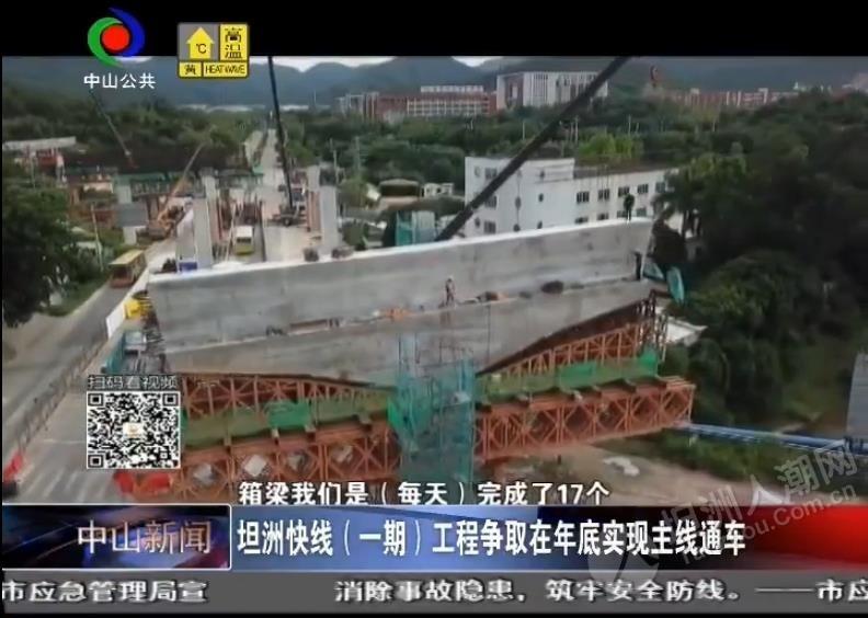 坦洲快线建设按下加速键 争取年底通车!