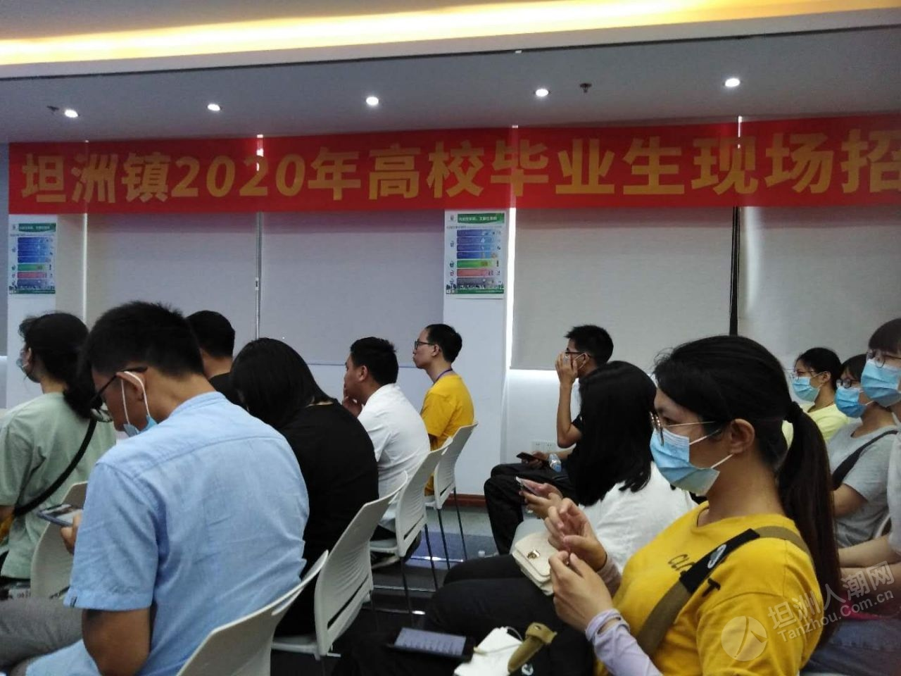 """""""青春振虎威""""坦洲镇2020年应届高校毕业生就业创业交流会 !"""