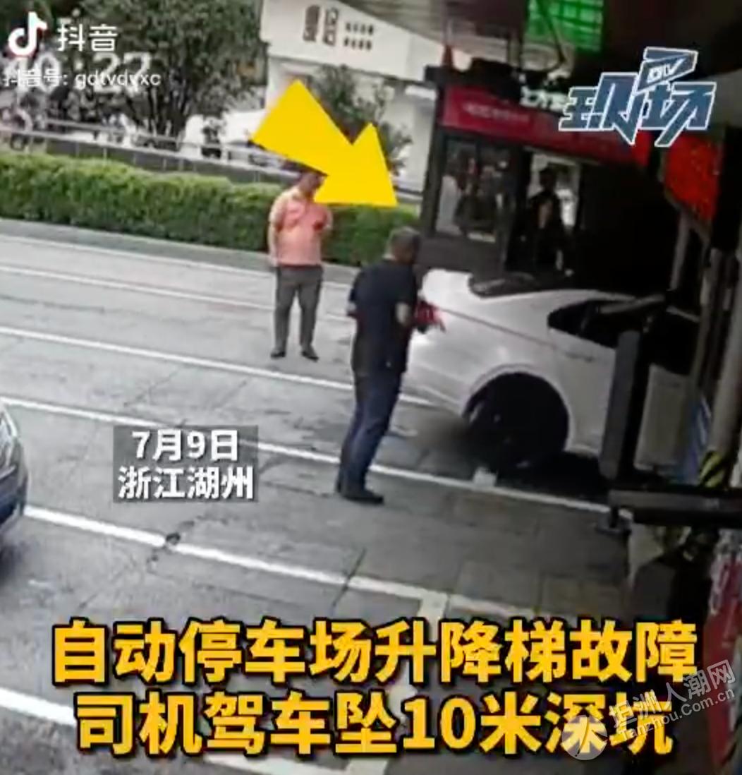 小车刚开进停车场,连人带车直坠十米电梯井!现场监控曝光...