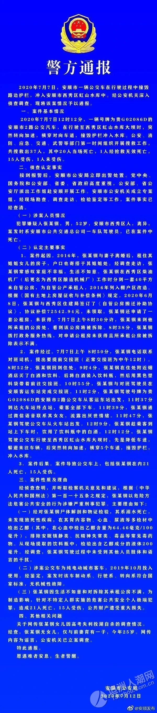 警方通报贵州公交车坠湖事件:司机蓄意报复社会