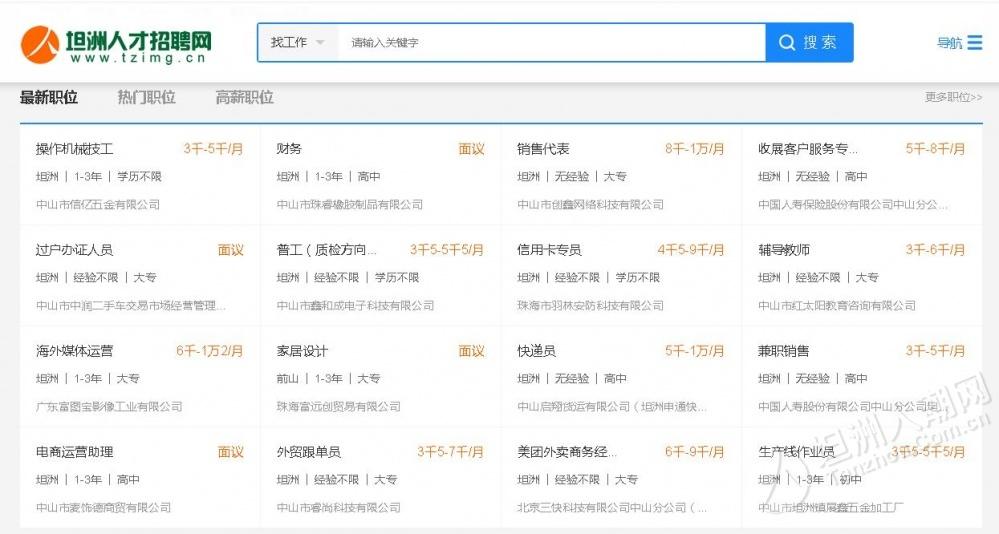 坦洲人才招聘网每日职位推介: 普工、外贸跟单员(2020.7.13)