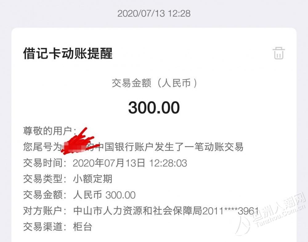 300元的复工补贴终于到账啦!坦洲街坊你收到了吗?