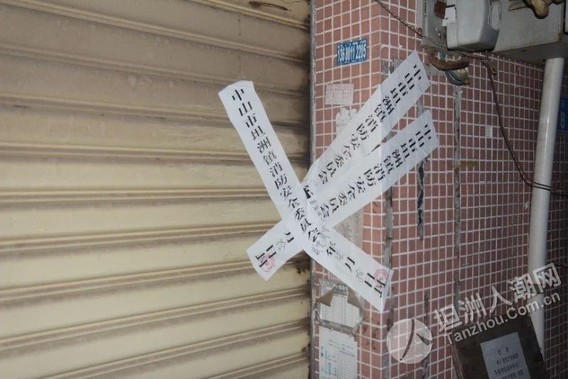 擅自撕毁封条!坦洲镇一经营者被公安机关传唤审查