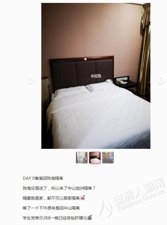 珠海的酒店不够啦?有香港回珠海的人要到坦洲隔离...