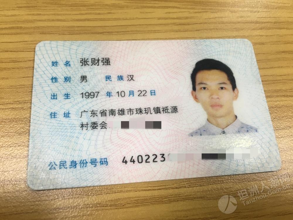 【失物招领】路边捡到一个身份证,张财强有认识他的吗?赶快通知他...