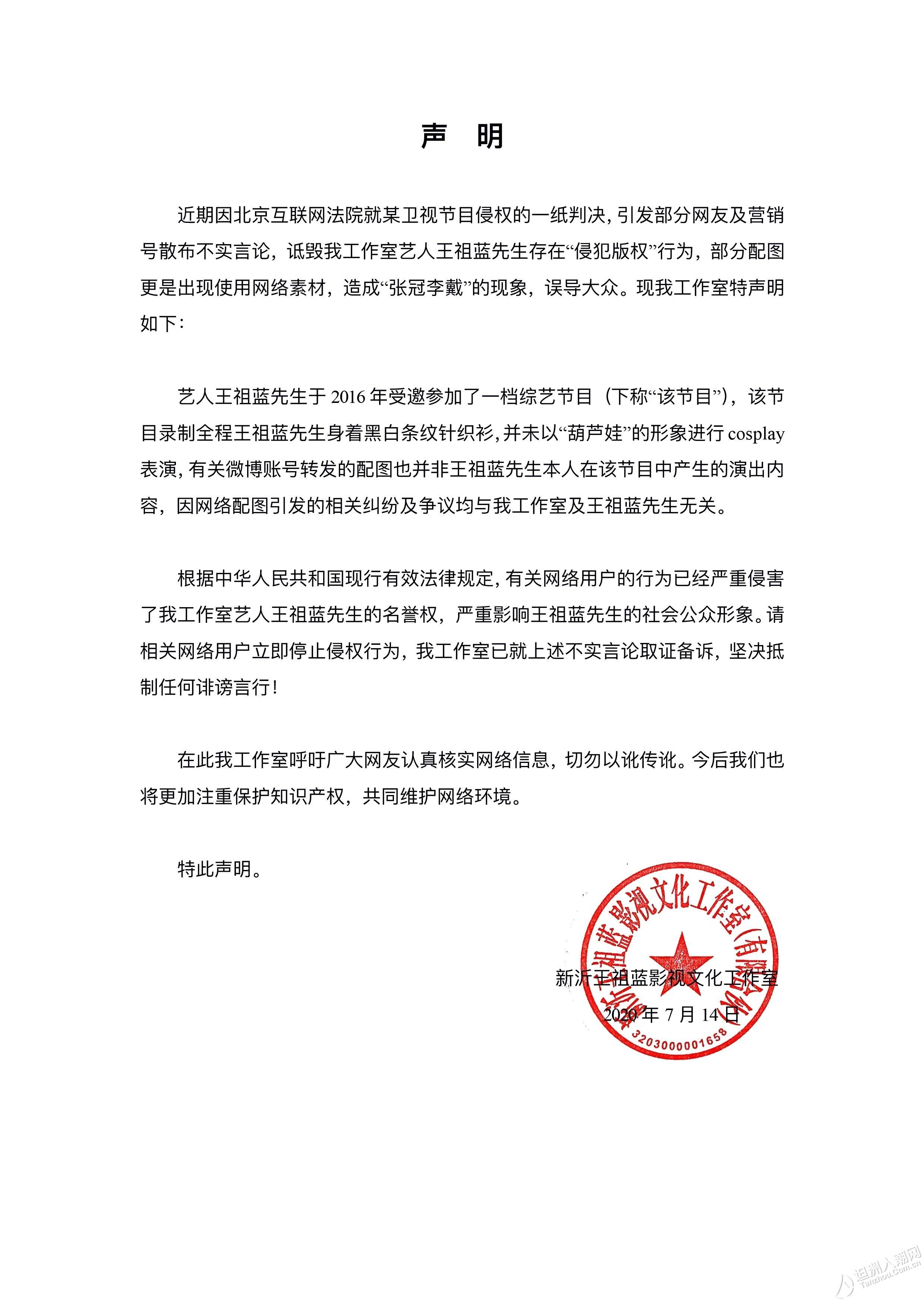 王祖蓝方回应cos葫芦娃被判侵权说了什么?终于真相了...