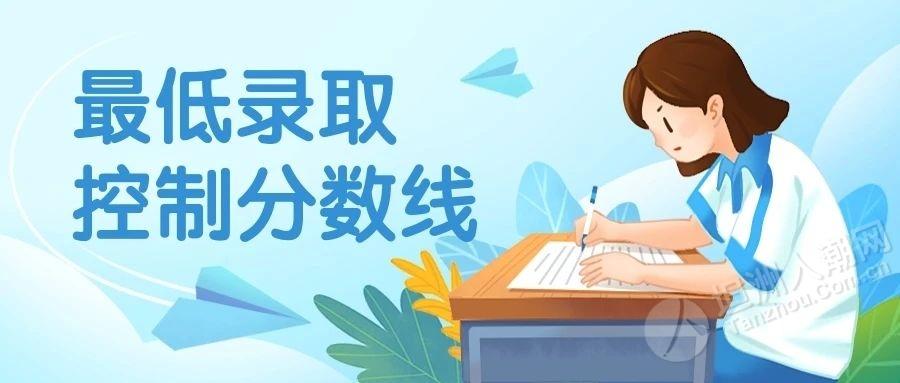 中山中考放榜!普高分数线公布!