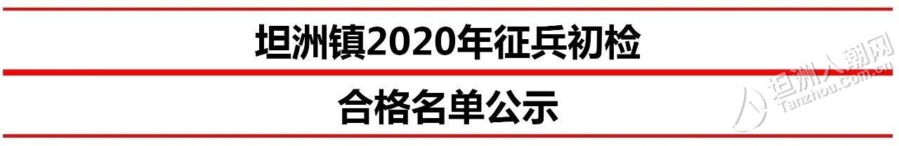 正在公示!2020年坦洲征兵体检初检合格人员名单公布!