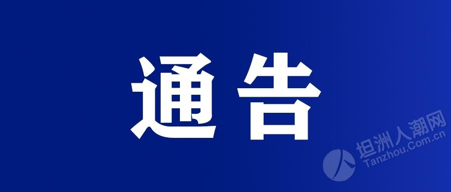 关于调整由香港经港珠澳大桥珠海口岸入境人员防控措施的通告