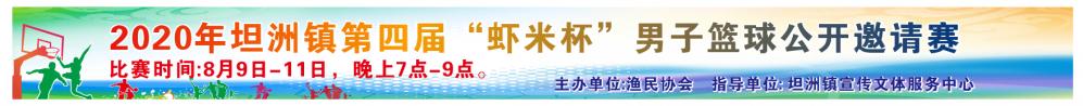 """【篮球预告】坦洲镇第四届""""虾米杯""""男子篮球赛来啦!8月9日精彩开赛!"""