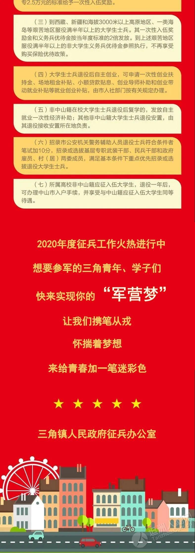 @坦洲适青:最新最全的大学生参军入伍激励政策都在这里!