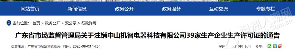 坦洲1家企业工业产品生产许可证被注销