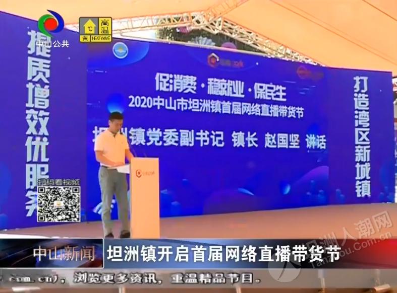中山电视台:坦洲镇开启首届网络直播带货节