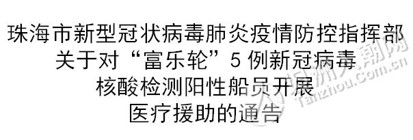 """停泊珠海高栏国码""""富乐轮""""5名船员核酸检测呈阳性,最新通告来了!"""
