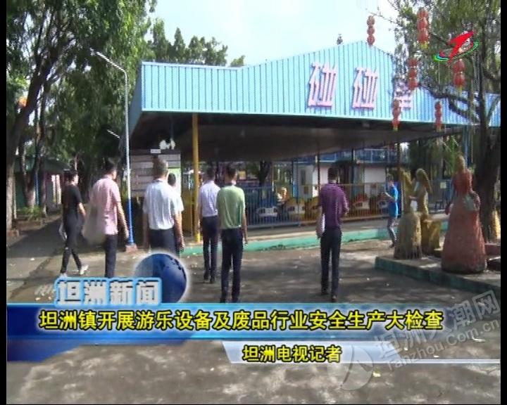 坦洲镇开展游乐设备及废品行业安全生产大检查