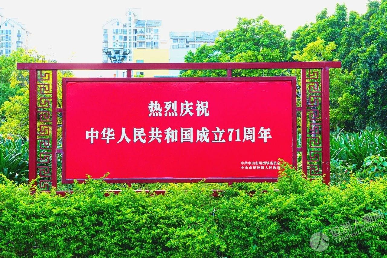 坦洲:红旗飘飘,献礼祖国!