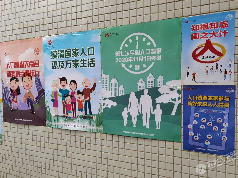 """@金斗社区的街坊们,小区人口普查""""拍了拍""""你"""