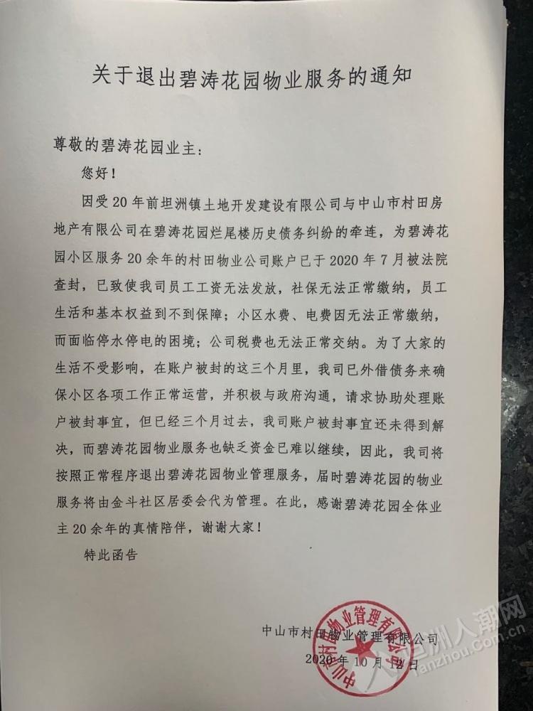 物业退出,坦洲碧涛花园将由金斗社区居委会代管
