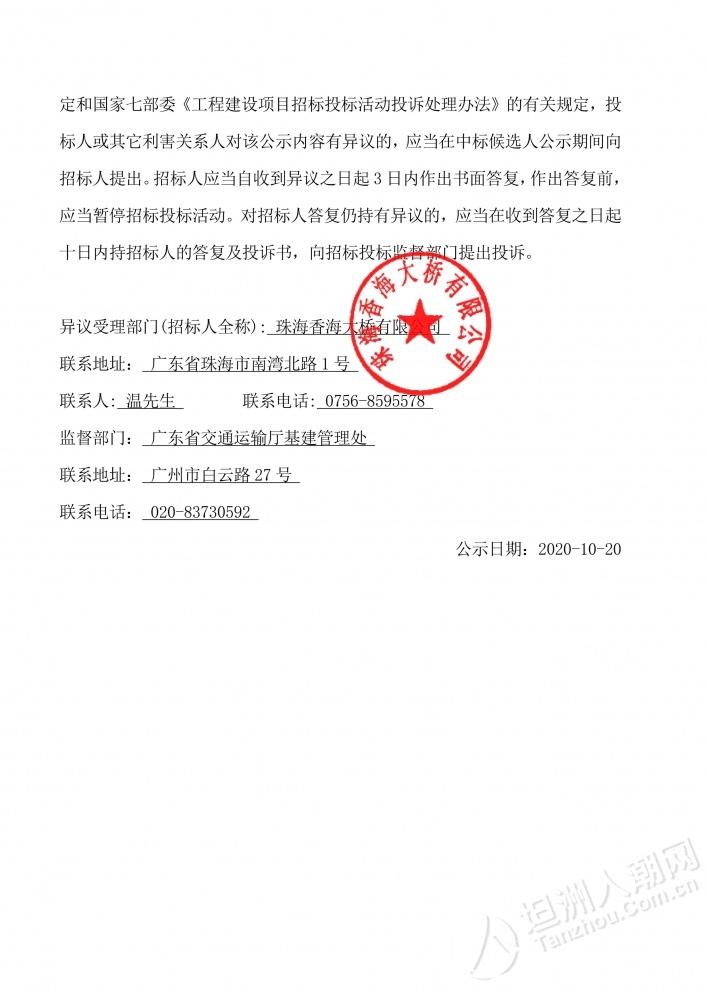 珠海市香海大桥(含支线工程)路面工程(XHLM标段)施工中标候选人公示