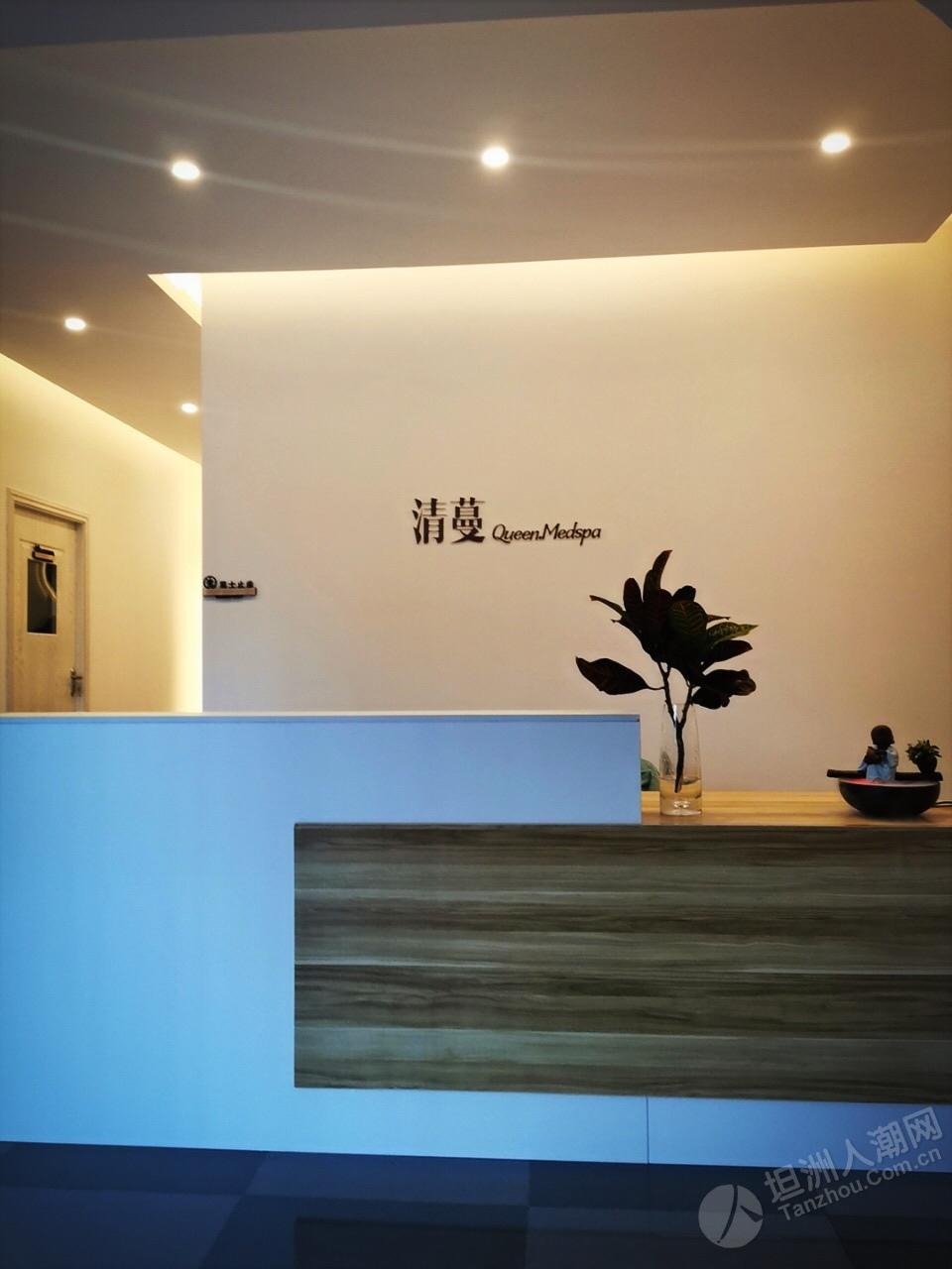 清蔓美容院开业了,位置坐落于坦洲万科金悦华庭