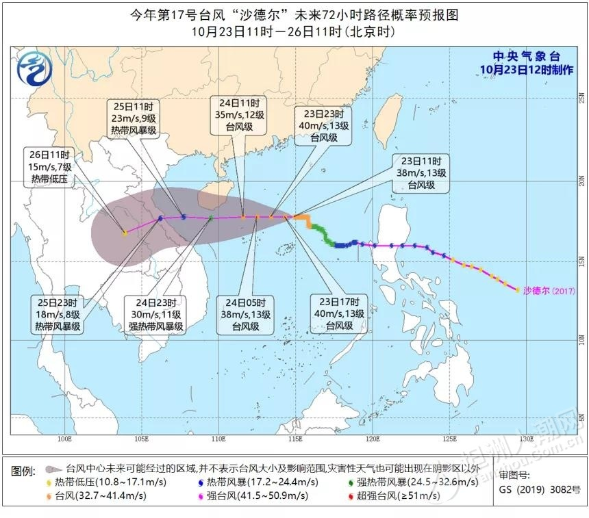 台风+冷空气驾到,坦洲周末要泡汤吗?