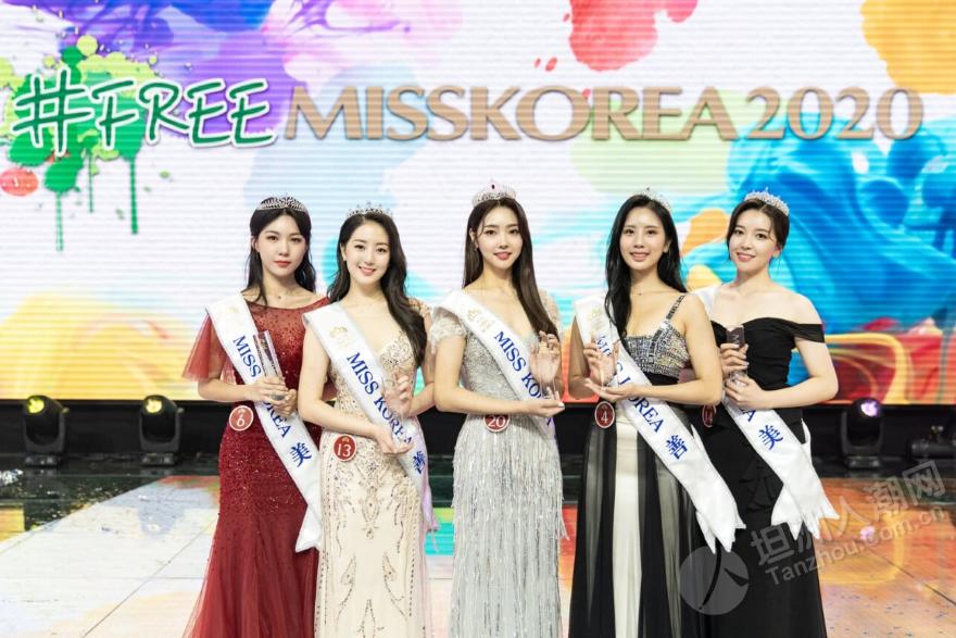 2020年韩国小姐冠军诞生!选手不化妆 穿正装参赛