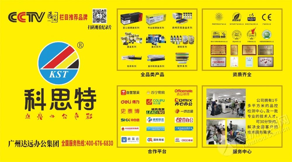 首届华南(中山•坦洲)复印机高端产业暨办公设备展览会盛大开幕
