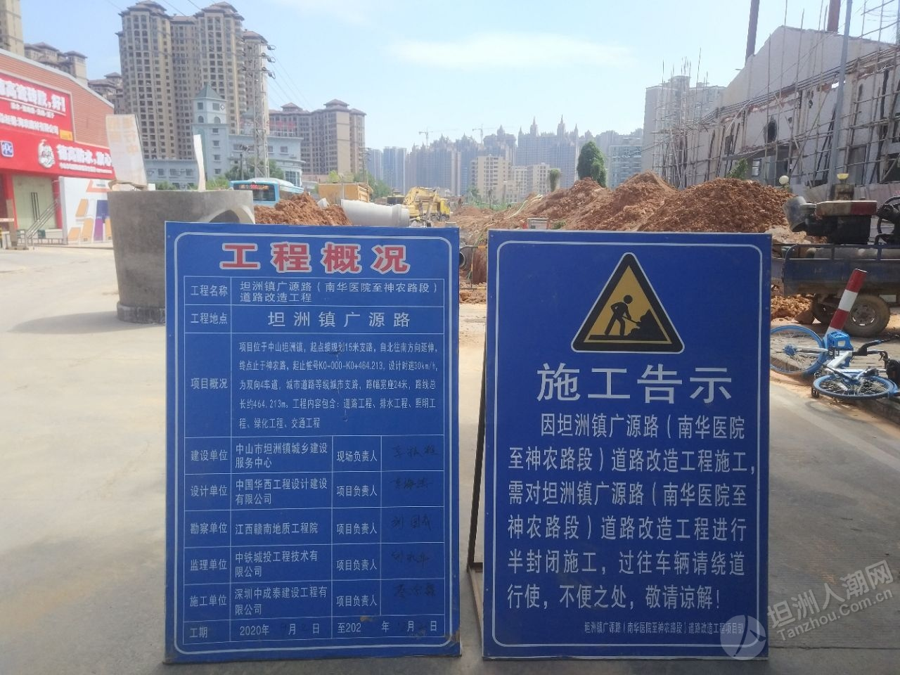 坦洲广源路道路改造施工