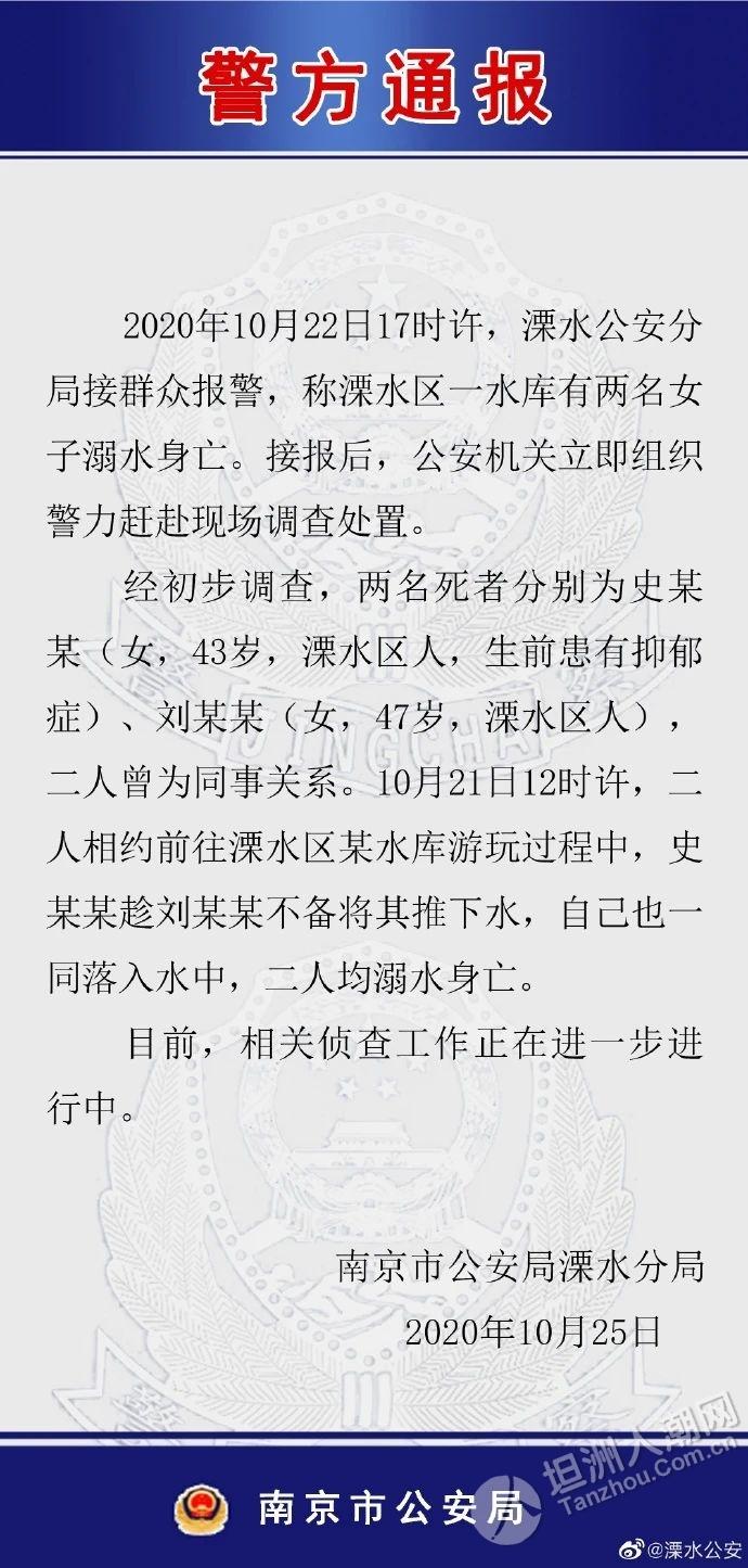 """""""女子推同伴落水双双溺亡"""",警方通报:有抑郁症"""