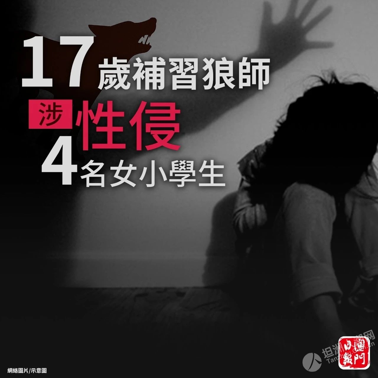 17岁澳门中学生兼职补习教师,涉性侵多名小学女生