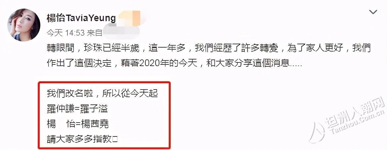 杨怡罗仲谦夫妇双双宣布改名 称是为了家人更好