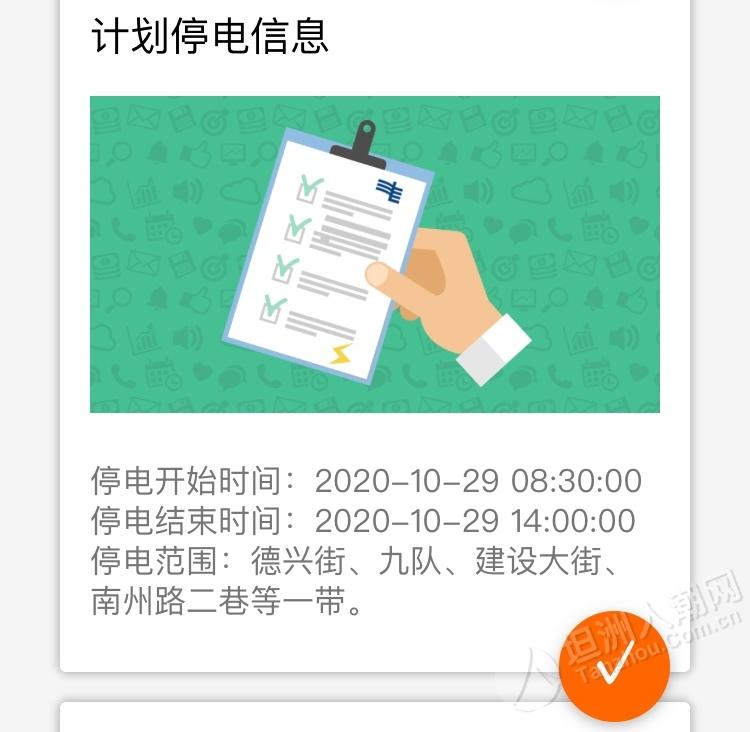 微信图片_20201029080455.jpg