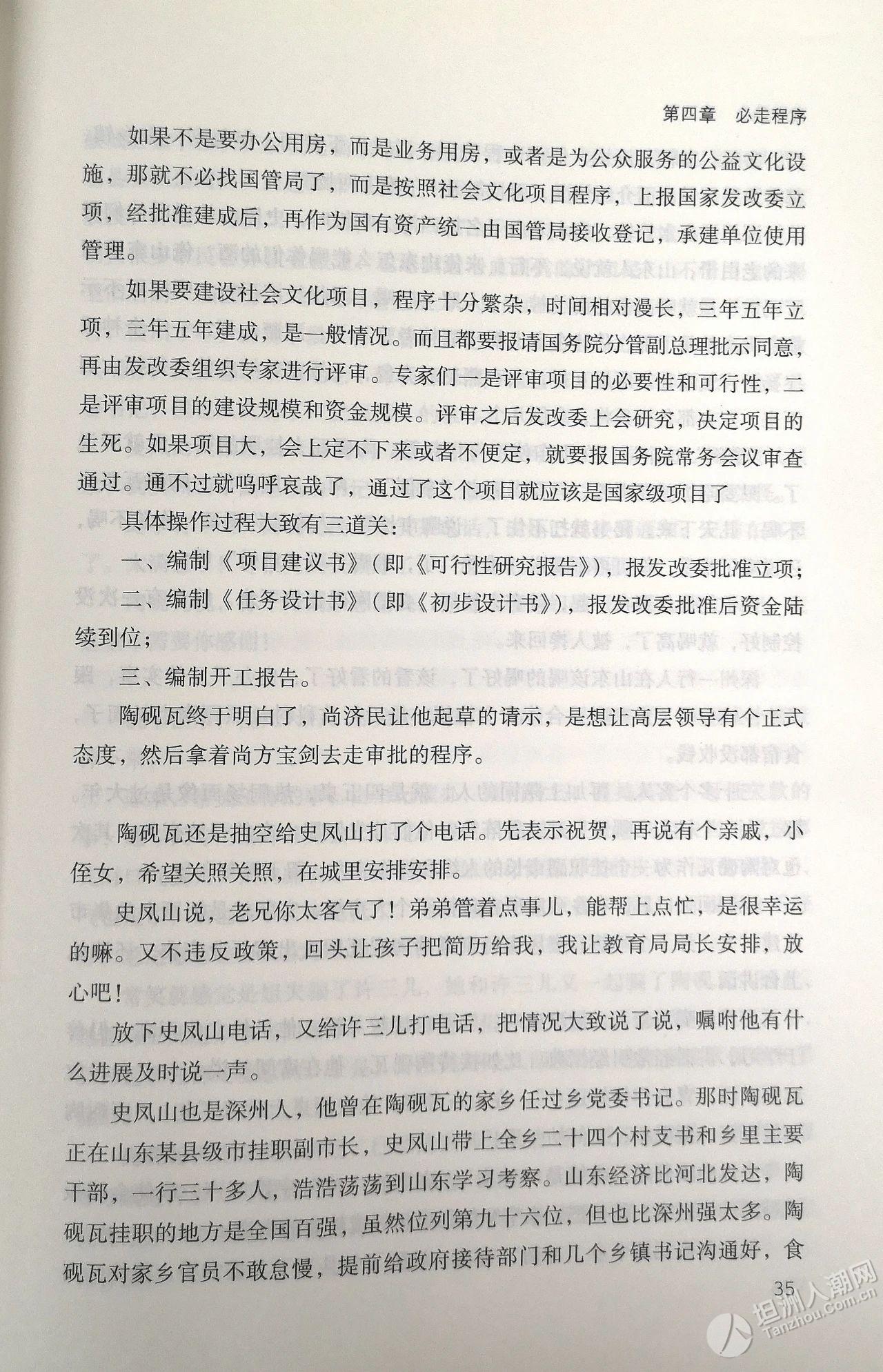 【赏心悦读】新书推介第21期:《龙脉》