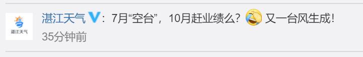 """今年第19号台风""""天鹅""""生成!网友:10月冲业绩?"""