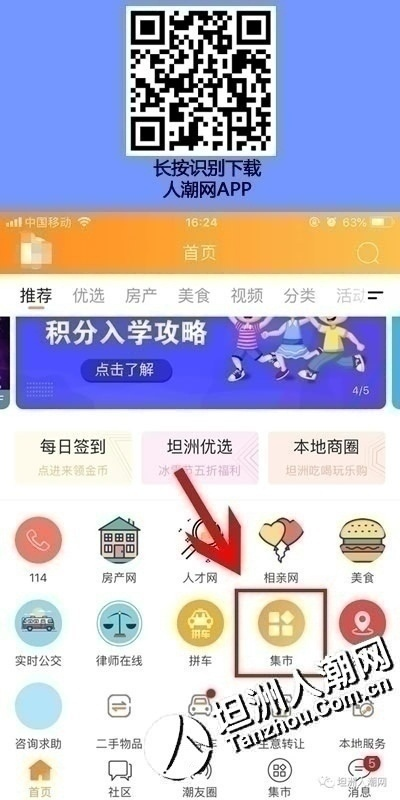 【人潮集市】生意转让:川味火锅店/服装店/百货店...(2020.10.30)