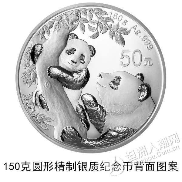 """有点萌!2021版""""熊猫币""""来了,最大发行量1000000枚!"""