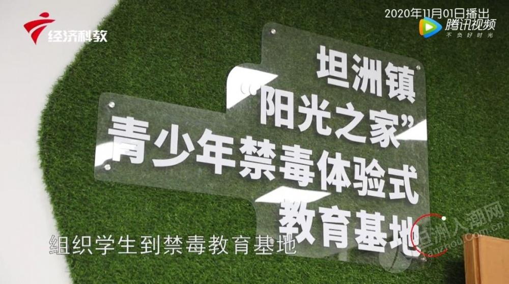 广东新风采——中山市坦洲镇禁毒办
