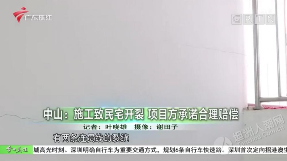 广东电视台:坦洲施工致民宅开裂 项目方承诺合理赔偿