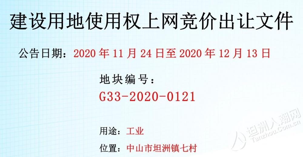 土拍快讯 | 坦洲镇的工业用地公开拍卖,起拍价:1940万